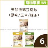 寵物家族-【6包免運組】天然密碼豆腐砂6L(原味/玉米/綠茶/活性碳)