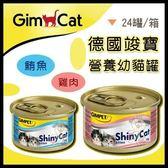*King Wang*【24罐】德國竣寶GIMPET《營養幼貓罐系列》70g