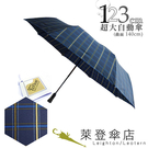 雨傘 萊登傘 防撥水 超大傘面 可遮三人 123cm自動傘 防風抗斷 鐵氟龍 Leighton 藍黃格紋