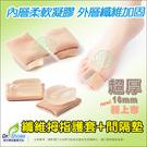 纖維拇指外反分隔墊腳趾保護套16mm 高品質內層柔軟凝膠 外層纖維加固╭*鞋博士嚴選鞋材
