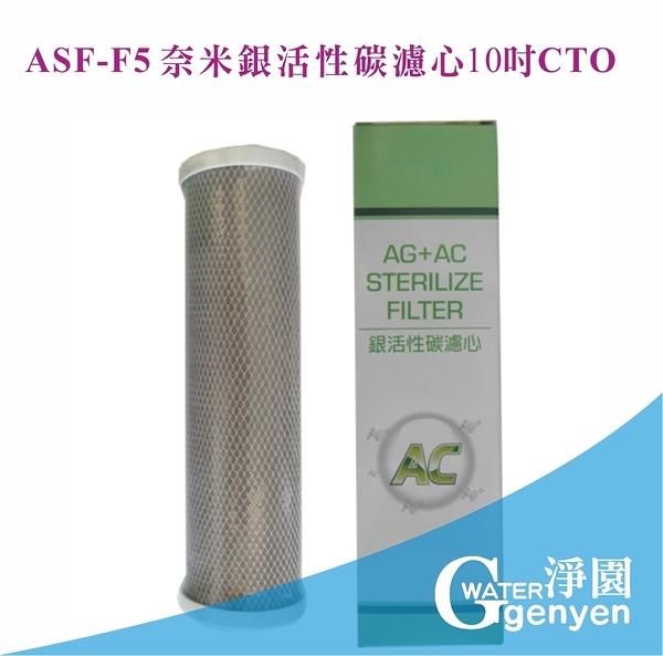 [淨園] ASF-F5 奈米銀活性碳濾心10吋CTO-外表包覆奈米銀濾布殺菌能力為一般的200倍