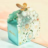 18個裝 結婚喜糖禮盒子婚禮糖果包裝袋婚慶用品滿月回禮【步行者戶外生活館】