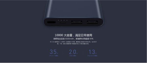 最新版小米行動電源第2代 雙輸出 台灣官方代購 10000mAh 雙向快充 鋰聚合物電芯 鋁合金金屬外殼