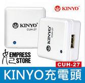 【妃航】耐嘉 KINYO CUH-27 AC轉USB 快速充電器 電源適配器 可彎插頭 充電頭