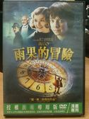 影音專賣店-G10-033-正版DVD【雨果的冒險】-一個你不容錯過的奇幻世界