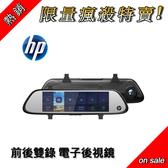 【限量送128G】 HP F730 電子後視鏡 大光圈 GPS測速提示 前後雙錄 行車記錄器