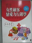 【書寶二手書T4/行銷_GJD】抓住女性顧客的戀愛力行銷學-討好女人的賺錢法則_藤村正宏