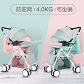 嬰兒推車可坐可躺超輕便摺疊寶寶便攜式迷你小孩手推車傘車 igo街頭潮人