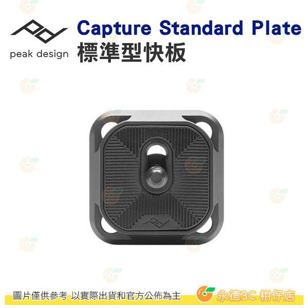 Peak Design Capture Standard Plate 標準型快板 公司貨 快拆 ARCA 制式