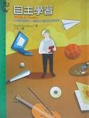 【書寶二手書T1/心理_GQ8】自主學習-化主動性為創造力,建構多元社會_丁凡, DanielG