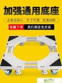 洗衣機底座 通用全自動滾筒固定置物托架移動萬向輪墊高冰箱支腳架【快速出貨】