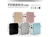 POLARIS極速快充充電器 支援 PD QC3.0 快充 充電器 顏色隨機