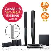 【配件王】日本代購 YAMAHA YHT-903JP 家庭劇院組 杜比數位 5.1聲道 DTS 4K 黑色