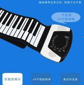 手卷電子琴  便攜式手鍵手卷鋼琴鋼琴鍵盤移動鋼琴初學者樂器入門  喵可可