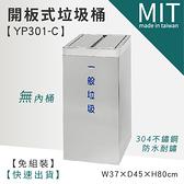 LG樂鋼 台灣頂級厚304#不鏽鋼垃圾桶 YP301-C 限量破盤下殺52折+分期零利率 秘書桶 開板式