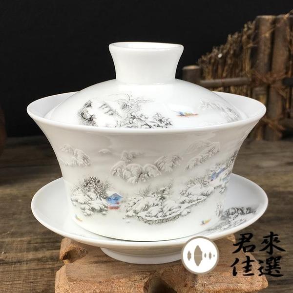 茶具蓋碗 陶瓷蓋碗 青花瓷三才碗 三泡炮臺茶杯 馬蹄飯杯【君來佳選】