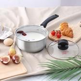 牛奶鍋 304不銹鋼奶鍋小迷你湯鍋煮熱牛奶鍋嬰兒寶寶輔食鍋面條鍋【幸福小屋】