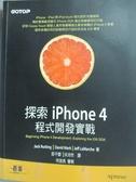 【書寶二手書T8/電腦_XFD】探索iPhone4程式開發實戰_原價580_5ad 編/譯者:邵子卿/洪沛然, Jack