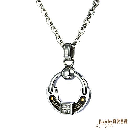 J'code真愛密碼-共舞 白鋼男項鍊