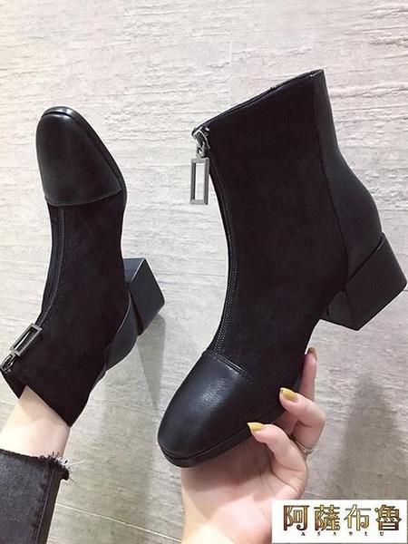 短靴 鞋子女新款秋鞋百搭潮鞋女靴子前拉鍊高跟鞋粗跟馬丁靴女短靴 阿薩布魯