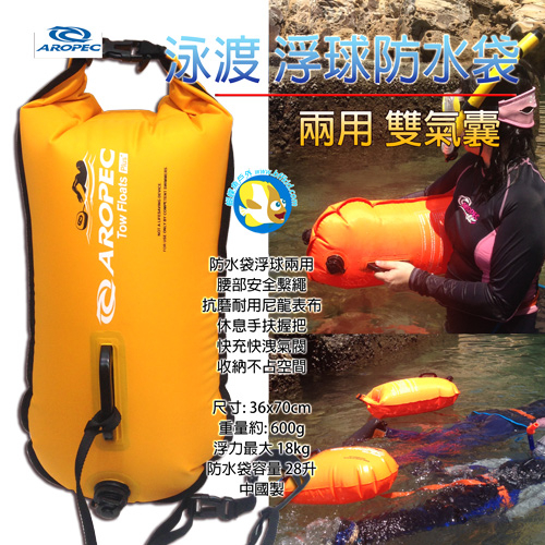 Aropec 泳渡 兩用浮球防水袋
