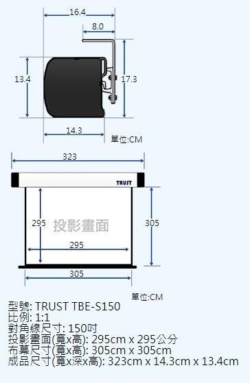 """TBE-S150 電動軸心 投影布幕 1:1 150"""""""