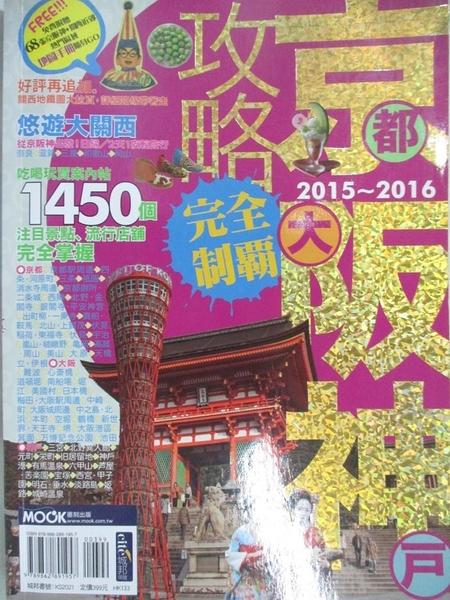 【書寶二手書T8/旅遊_BUG】京阪神攻略完全制霸2015-2016_墨刻編輯部