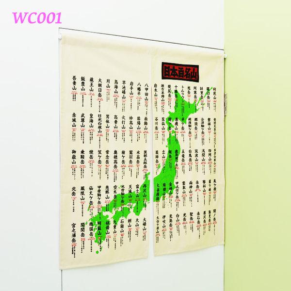 【居家cheaper】日本百名山門簾 82x94cm(米白色-2入)/窗簾/遮光簾/衣架/茶几