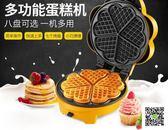 蛋糕機  華夫餅機家用雞蛋仔機多功能蛋捲機全自動迷你蛋糕機鬆餅機 igo聖誕免運
