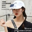 太陽能遮陽帽USB充電女生學生上學上班路上防曬遮陽大風力小風扇 快速出貨