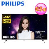 【Philips 飛利浦】65型 4K 聯網液晶顯示器+視訊盒 (65PUH6073)