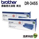 【二支組合】Brother DR-3455 原廠感光滾筒 適用hl-l5100dn hl-l6400dw mfc-l5700dn mfc-l6900dw