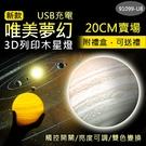 貝比幸福小舖【91099-U8】SB充電3D列印可調光控觸太陽系木星燈20CM禮盒 裝飾燈 夜燈