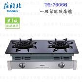 ❤PK廚浴生活館 ❤高雄莊頭北 TG-7606G 一級節能旋烽嵌入爐  ☆熱效率更提升 實體店面 可刷卡