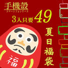 【DA0206】 I5/SE手機殼福袋3入49 最高價值799