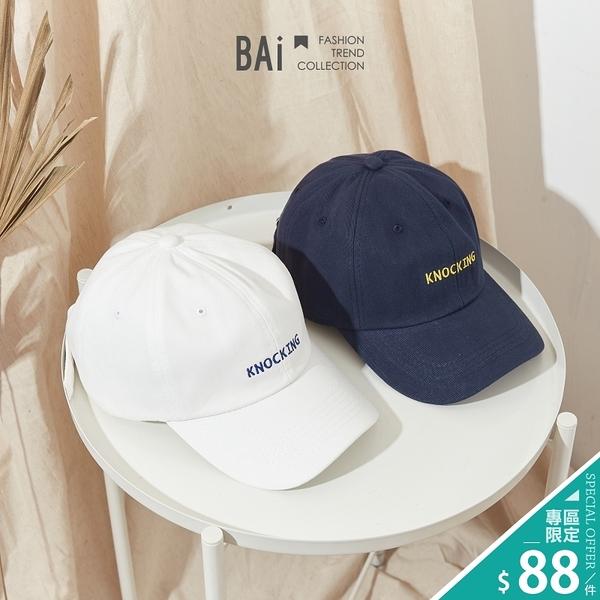 棒球帽 KNOCKING配色英字刺繡斜紋鴨舌帽-BAi白媽媽【306187】