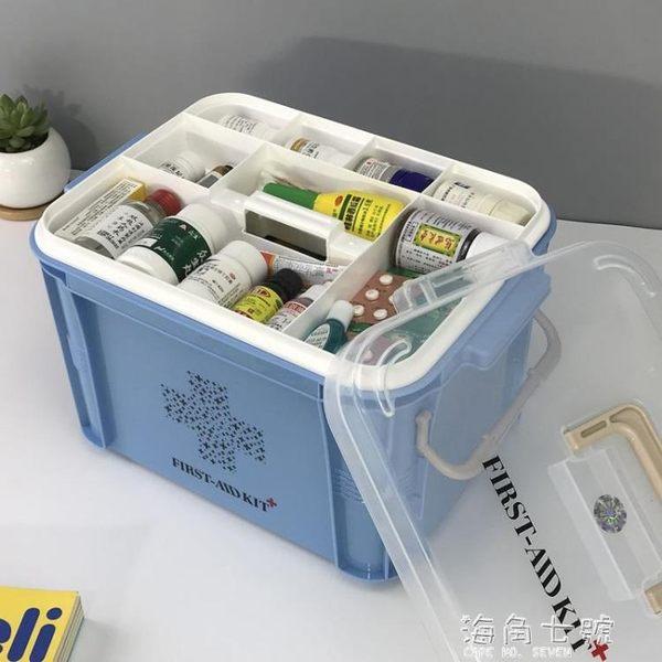 家庭大號藥箱應急薬品收納盒家用多層兒童小藥箱箱急救箱 海角七號