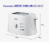 Panasonic 國際牌 烤麵包機 NT-GP1T