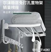 太空鋁浴室壁掛式毛巾架收納免打孔衛生間廁所置物架浴巾架洗手間 青木鋪子