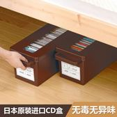 cd收納盒 家用dvd收納碟片光盤盒日本進口漫畫專輯整理 ps4收納箱 聖誕交換禮物