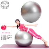 Fun Sport 平面抗力球(65公分)銀色-送教學DVD+打氣筒【屈臣氏】