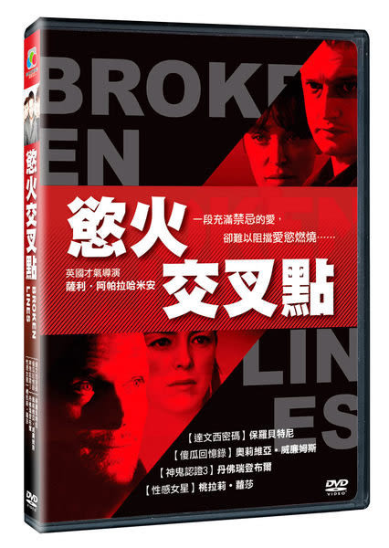 慾火交叉點 DVD BROKEN LINES  (購潮8)