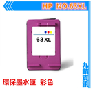 九鎮資訊 HP 63XL/63最新版彩色環保高容量墨水匣HP 3630/3632/2130/1110/4520/4650(可顯墨)
