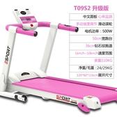 跑步機家用款迷你電動健身器材小型女性走步機靜音折疊簡易免安裝 MKS雙12