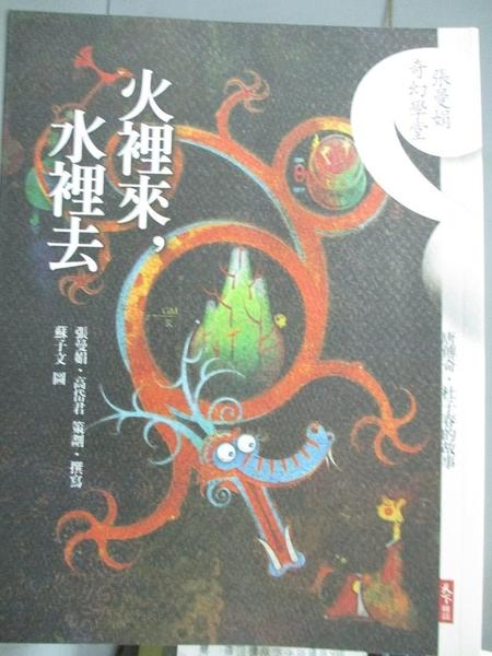 【書寶二手書T7/短篇_WDU】火裡來,水裡去_蘇子文, 張曼娟