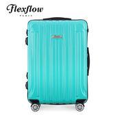 Flexflow  蒂芬尼綠 29吋 智能測重防爆拉鍊旅行箱 里昂系列 29吋行李箱 【官方直營】快閃活動