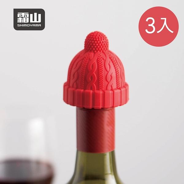 【日本霜山】小紅帽造型矽膠密封酒瓶塞-3入 (小紅帽 紅酒 香檳 葡萄酒塞 飲料)