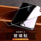 【金士曼】 Sony 9H 鋼化 玻璃保護貼 XZ2 xz2 premium XZ3 XA2 plus 鋼化膜