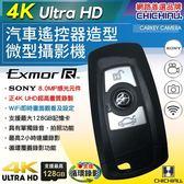 【CHICHIAU】高清正4K UHD 汽車遙控器造型微型針孔攝影機@四保科技