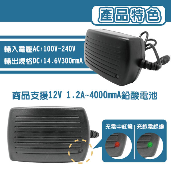 台灣製 充電器 12V300mmA